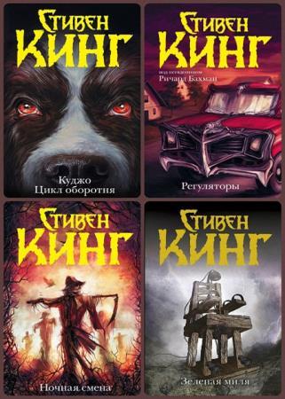 Стивен Кинг - Темная Башня. Авторская серия в 55 книгах