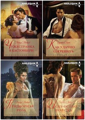 Серия - harlequin. исторический роман (101 книга) (2010-2015)