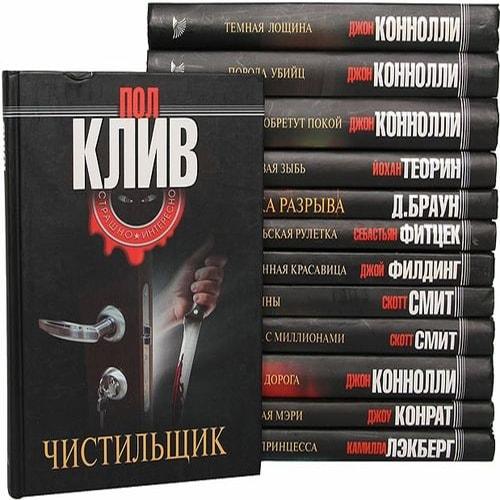 Серия - Страшно интересно (20 книг)