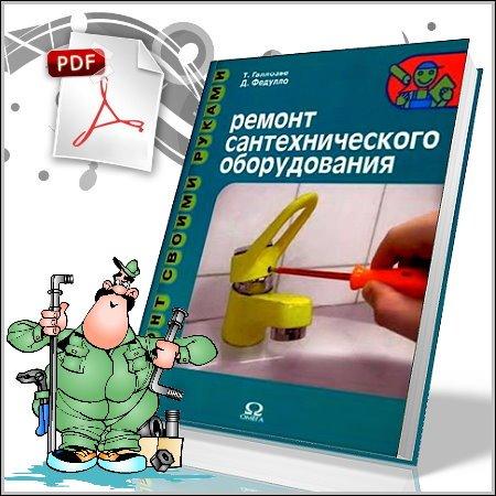 Т.Галлозье, Д Федулло - Ремонт сантехнического оборудования