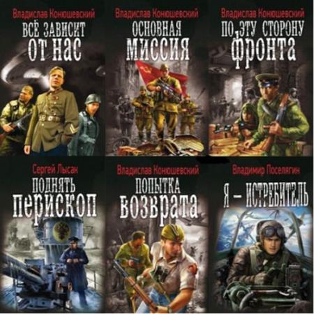 Серия - Военная фантастика (84 книги)