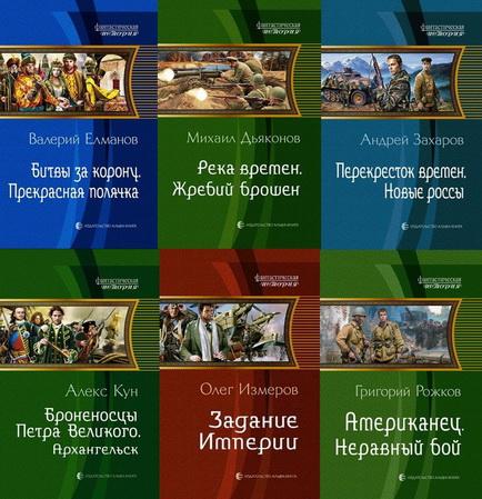 Серия - Фантастическая история (108 книг)