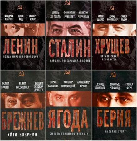 Серия - Вожди Советского Союза (12 книг)