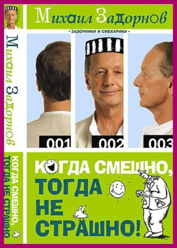 Михаил Задорнов - Сборник произведений (52 книги)