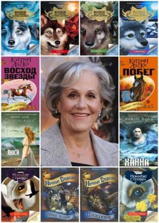 Кэтрин Ласки - сборник произведений (43 книги)