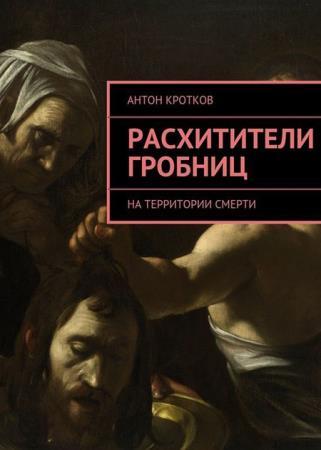 Антон Кротков-Расхитители гробниц