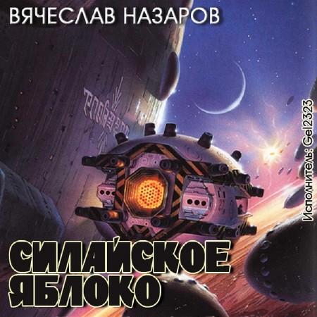 Назаров Вячеслав - Силайское яблоко (Аудиокнига)