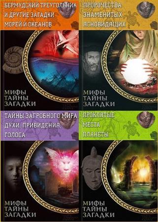 Серия - Мифы.Тайны.Загадки (12 книг)