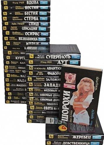 Серия - Бестселлеры мира (43 тома)