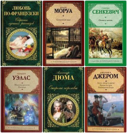 Серия - Зарубежная классика (79 томов)