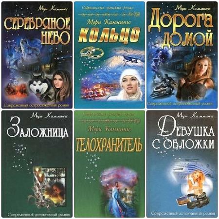 Мери Каммингс - Сборник сочинений (10 книг)