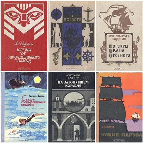 Константин Бадигин - Сборник сочинений (20 книг)