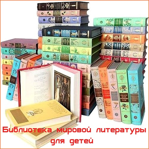 Серия - Библиотека мировой литературы для детей (30 томов)
