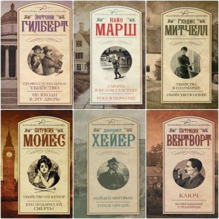 Серия - Золотой век английского детектива (31 том)