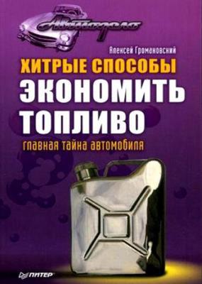 Алексей Громаковский - Хитрые способы экономить топливо. Главная тайна автомобиля (2009)