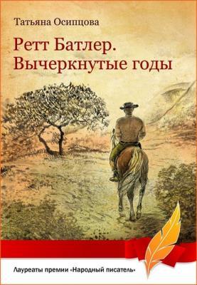 Татьяна Осипцова - Ретт Батлер. Вычеркнутые годы (2014)