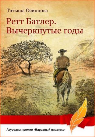 Татьяна Осипцова - Ретт Батлер. Вычеркнутые годы