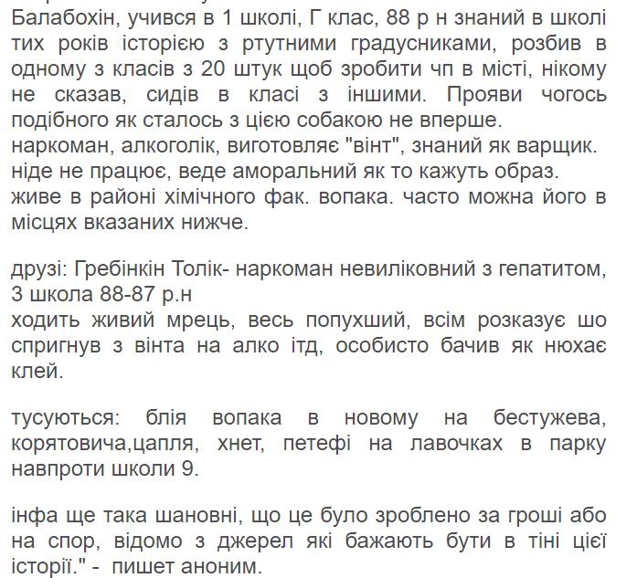 В Ужгороде задержали живодера, который носил по городу отрезанную голову собаки - Цензор.НЕТ 6221