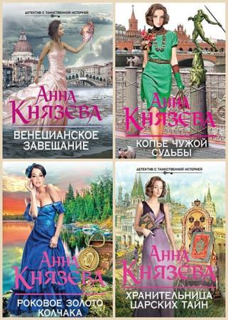 Анна Князева - Сборник произведений(17 книг)