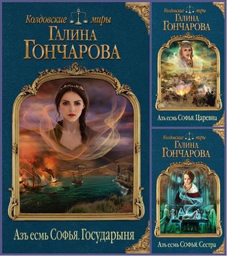 Галина Гончарова - Азъ есмь Софья. Цикл из 3 книг