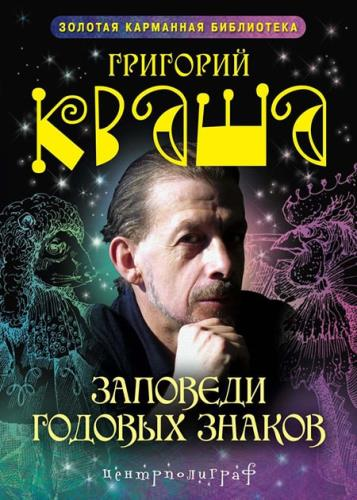 Григорий Кваша - Заповеди годовых знаков