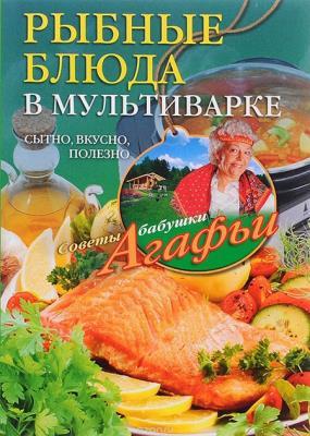 Агафья Звонарева - Рыбные блюда в мультиварке. Сытно, вкусно, полезно (2016)