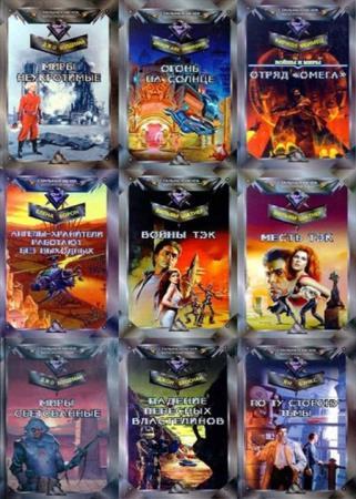 Серия - Стальная мечта (13 книг)