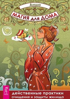 Анша - Магия для дома. Действенные практики очищения и защиты жилища (2013)