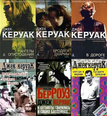 Джек Керуак - Сборник сочинений (23 книги)