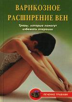 Самые читаемые статьи: Лечение варикоза настойкой чеснока