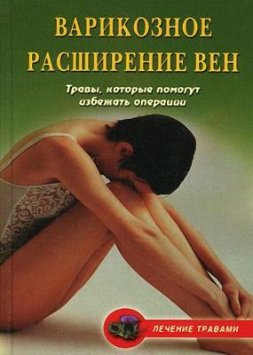 Абрамович О.Д., Подколзина В.А., - Варикозное расширение вен: травы, которые помогут избежать операции (2006)