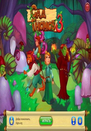 Gnomes Garden/Сад Гномов 3