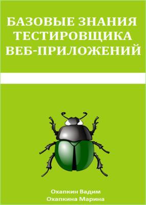 Вадим Охапкин, Марина Охапкина - Базовые знания тестировщика веб приложений (2015)