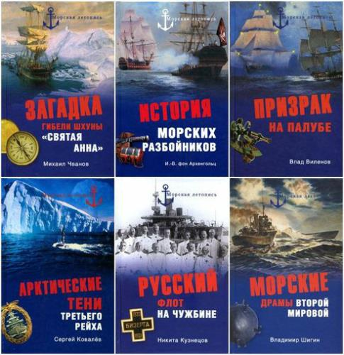Серия - морская летопись (97 книг)