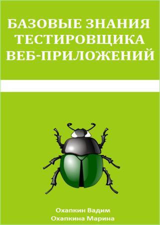 Вадим Охапкин, Марина Охапкина - Базовые знания тестировщика веб приложений
