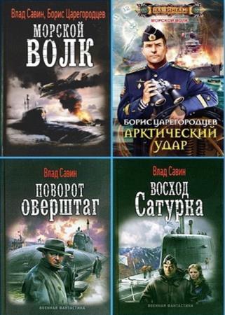 Савин В., Царегородцев Б. - Морской волк. Цикл из 13 книг
