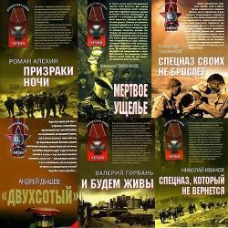 Тематический сборник - Афган. Чечня. Локальные войны (444 книги)