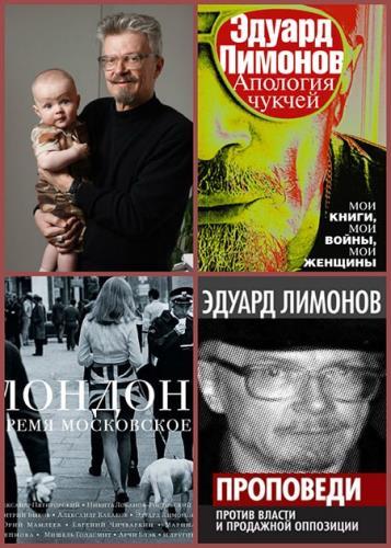 Эдуард Лимонов - Сборник произведений(93 книги)