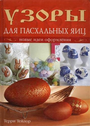 Терри Тейлор - Узоры для пасхальных яиц. Новые идеи оформления