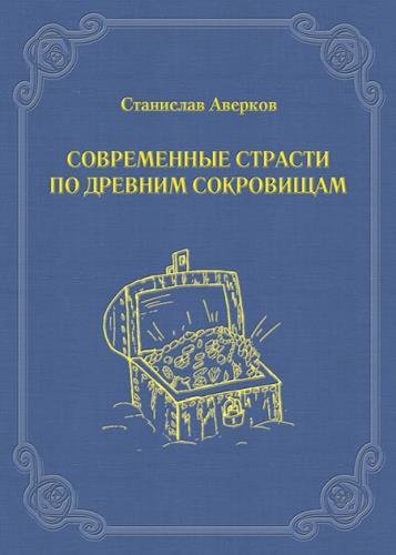 Станислав Аверков - Современные страсти по древним сокровищам