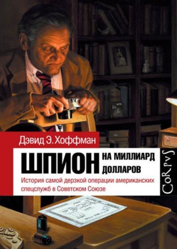 Дэвид Э. Хоффман - Шпион на миллиард долларов