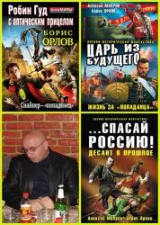 Борис Орлов - Сборник сочинений (36 книг)