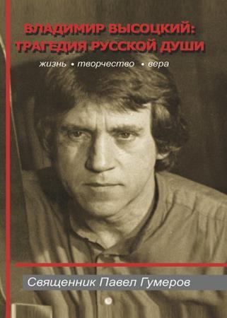 Павел Гумилев - Владимир Высоцкий: трагедия русской души