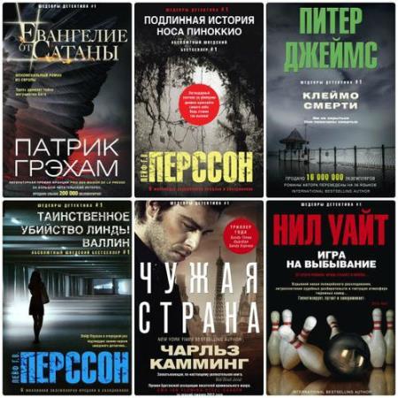 Серия - Шедевры детектива № 1 (33 книги)