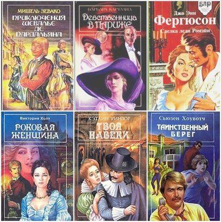Серия-Библиотека любовного и авантюрного романа (23 книги)