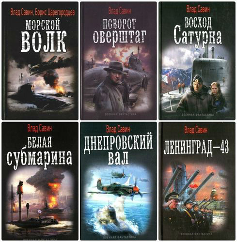 Владислав Савин - Сборник сочинений (46 книг)