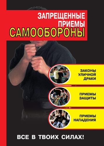 Кирилл Алексеев - Запрещенные приемы самообороны