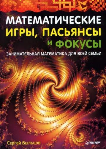 Сергей Быльцов - Математические игры, пасьянсы и фокусы