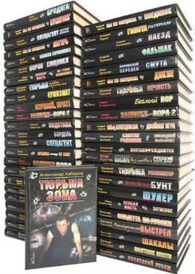 Серия - Криминальный боевик (48 книг) (2001-2010)