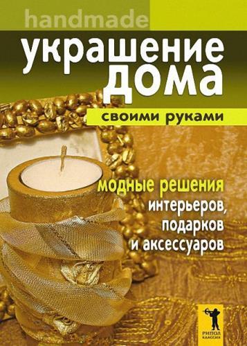 Елена Доброва - Украшение дома своими руками. Хендмейд
